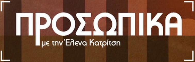 logo_prosopika